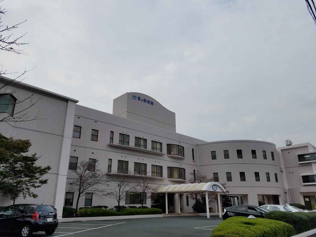 宮の陣病院