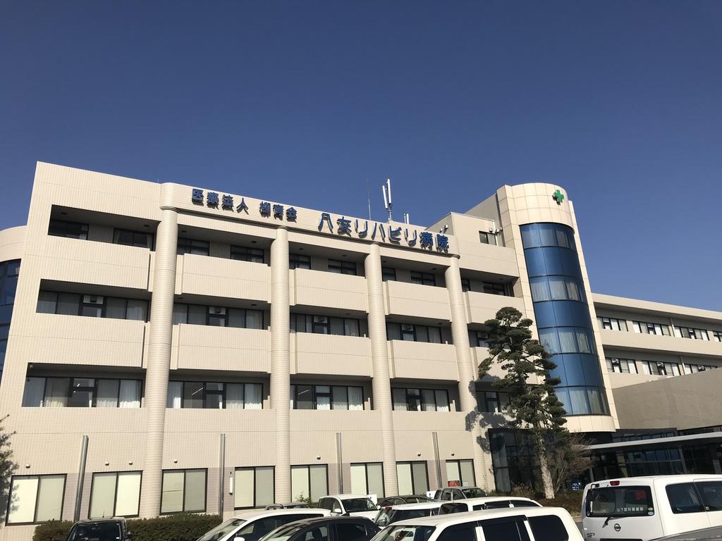 八女リハビリ病院