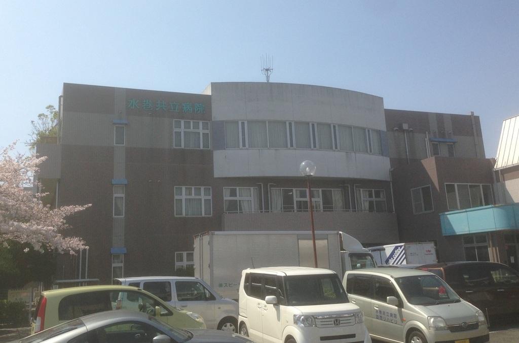 水巻共立病院