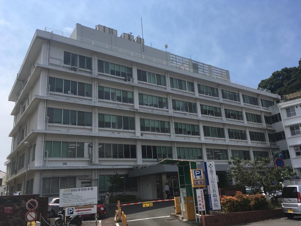 重工記念長崎病院