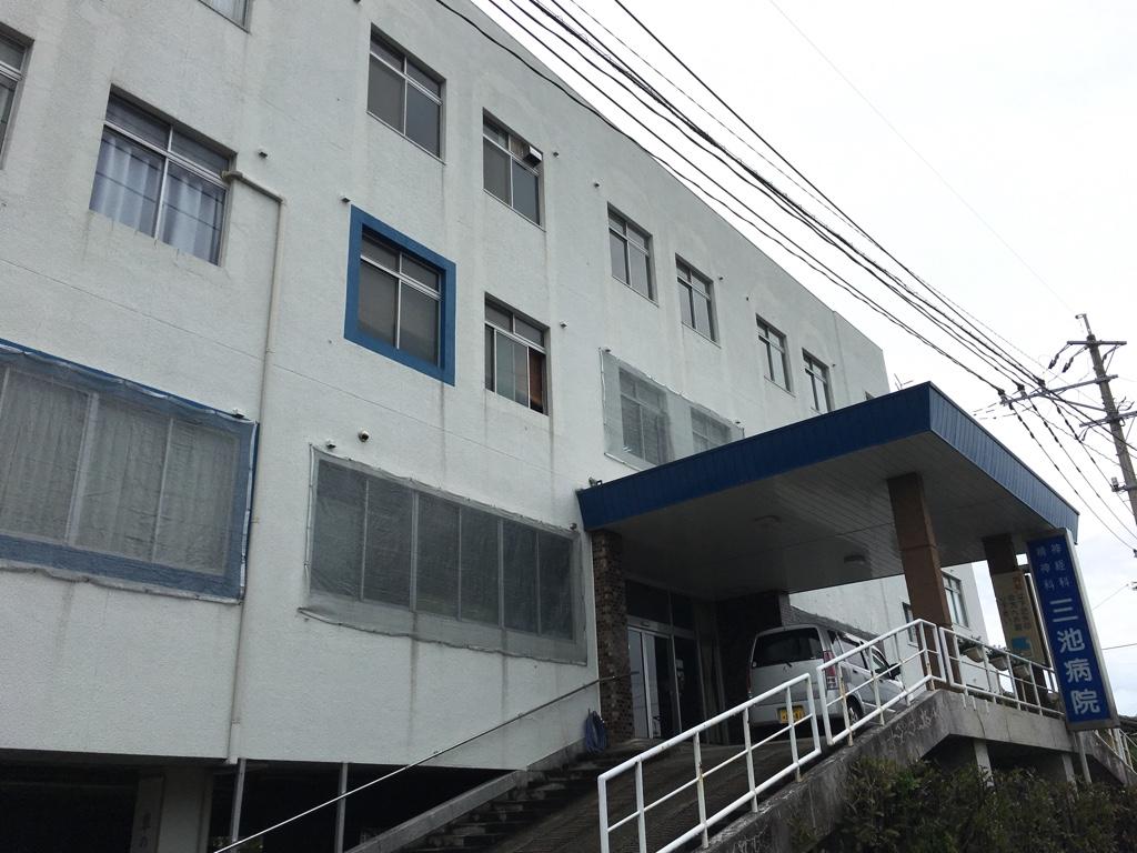 三池病院のイメージ写真1