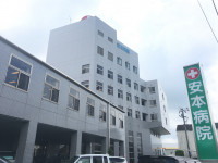 安本病院のイメージ写真1