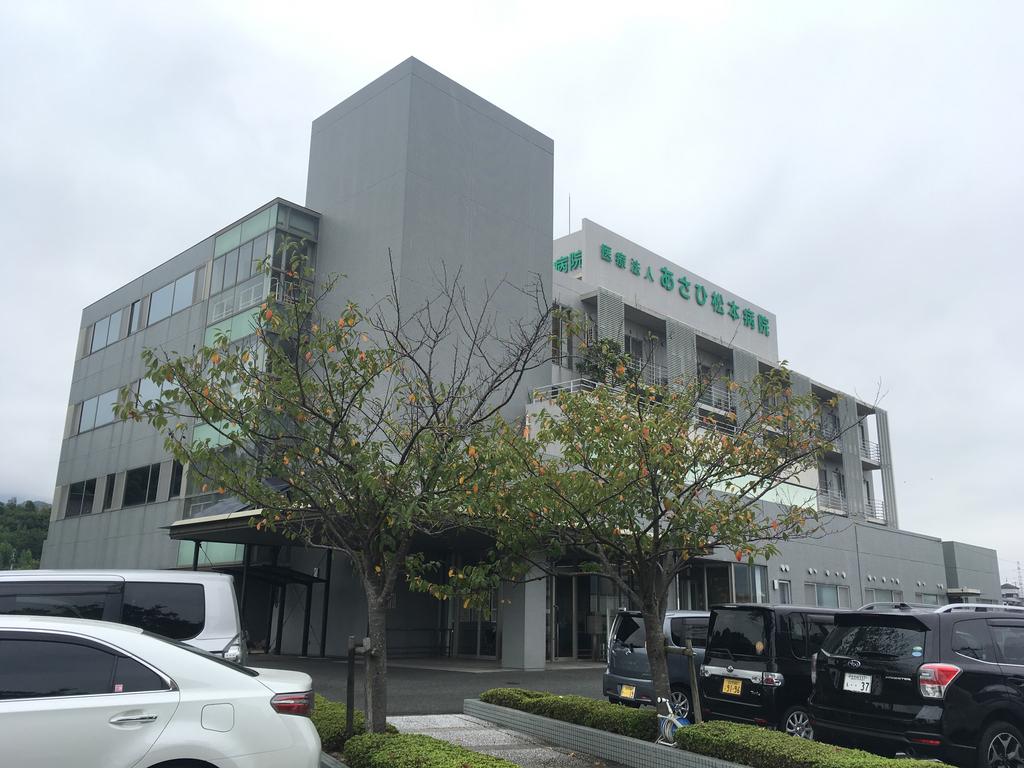 あさひ松本病院