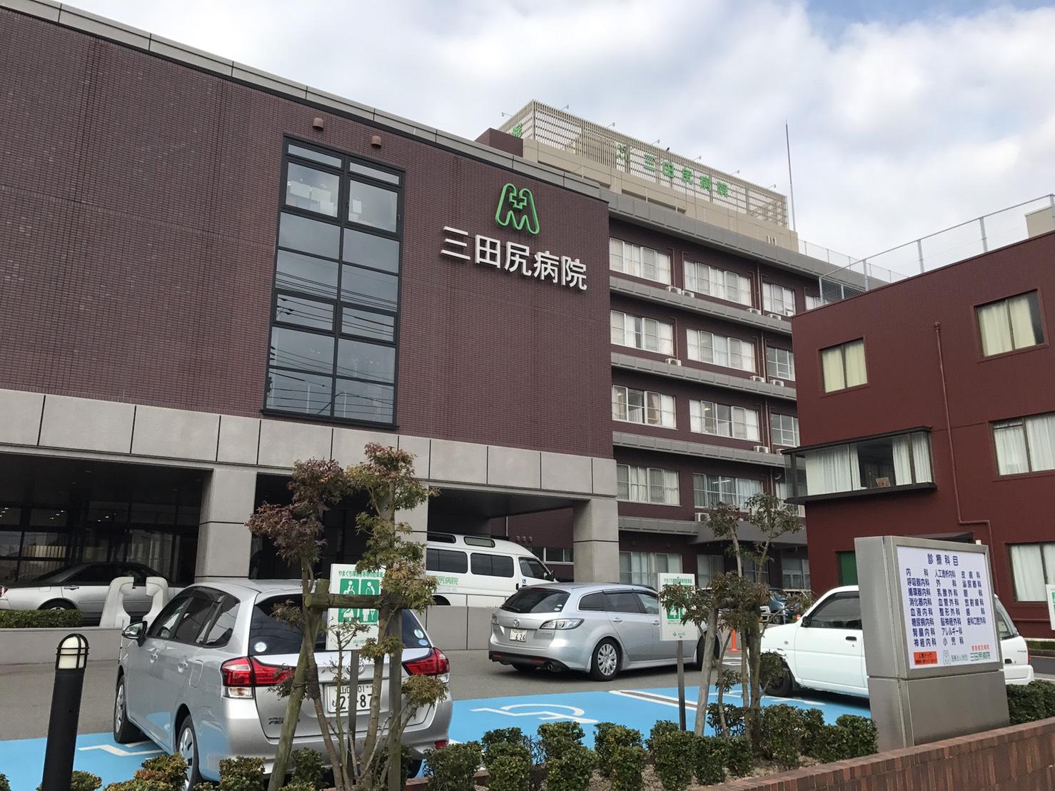 三田尻病院