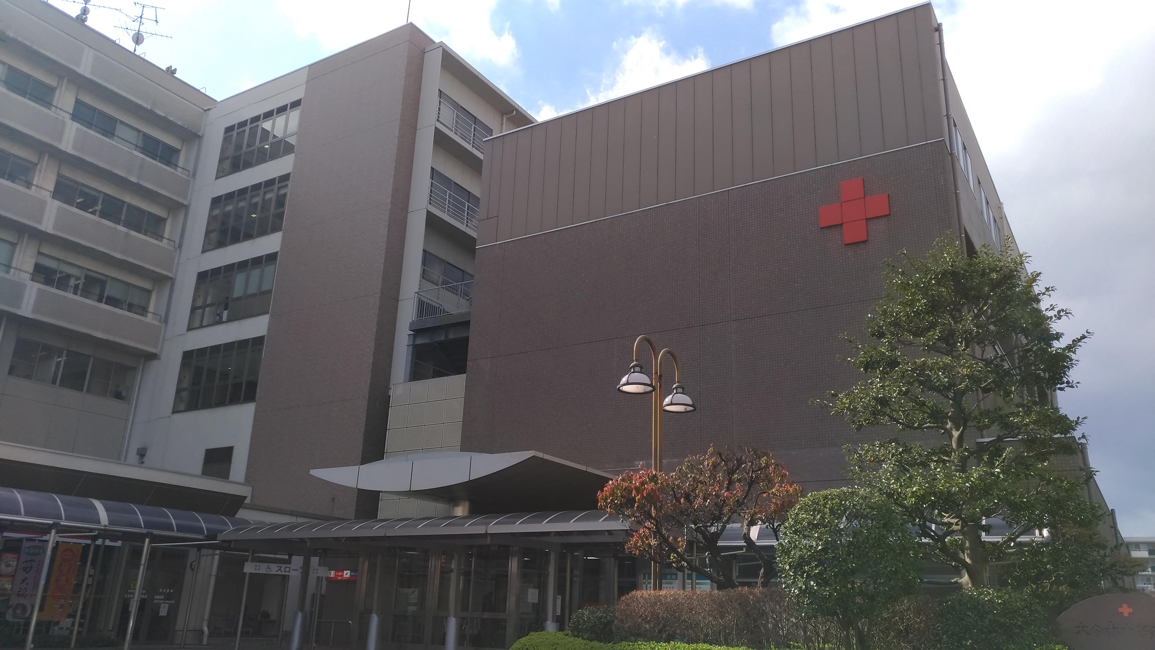 大分赤十字病院