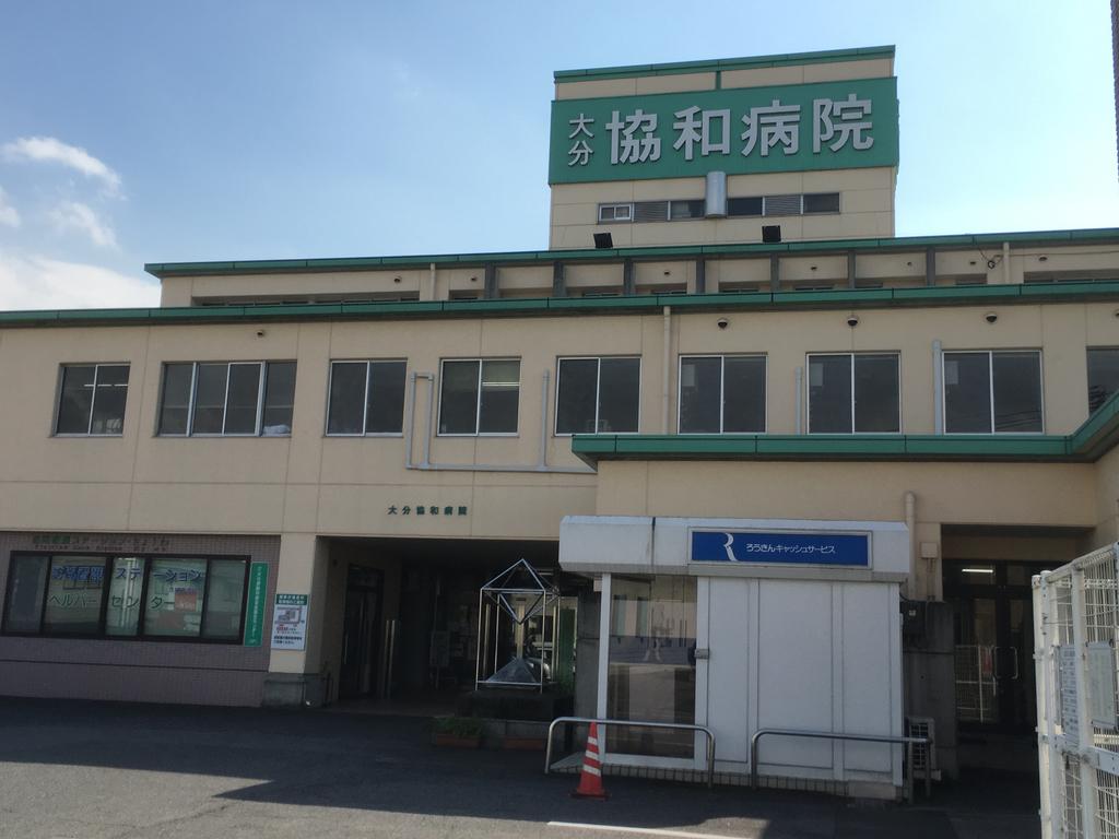 大分協和病院