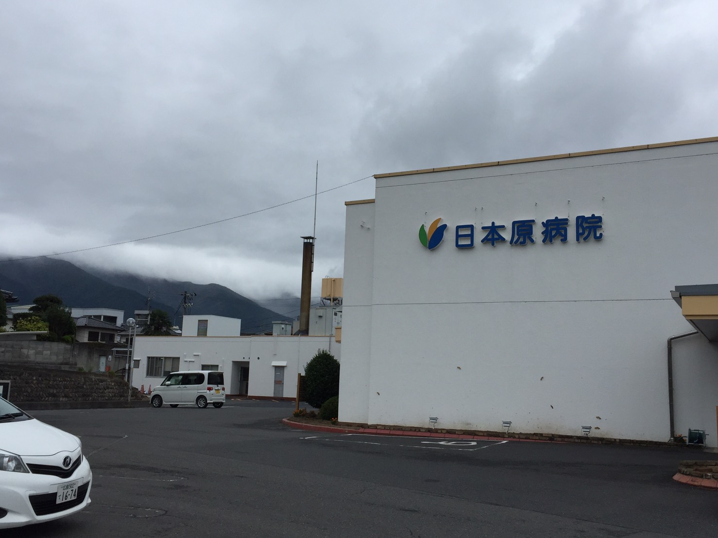 日本原病院