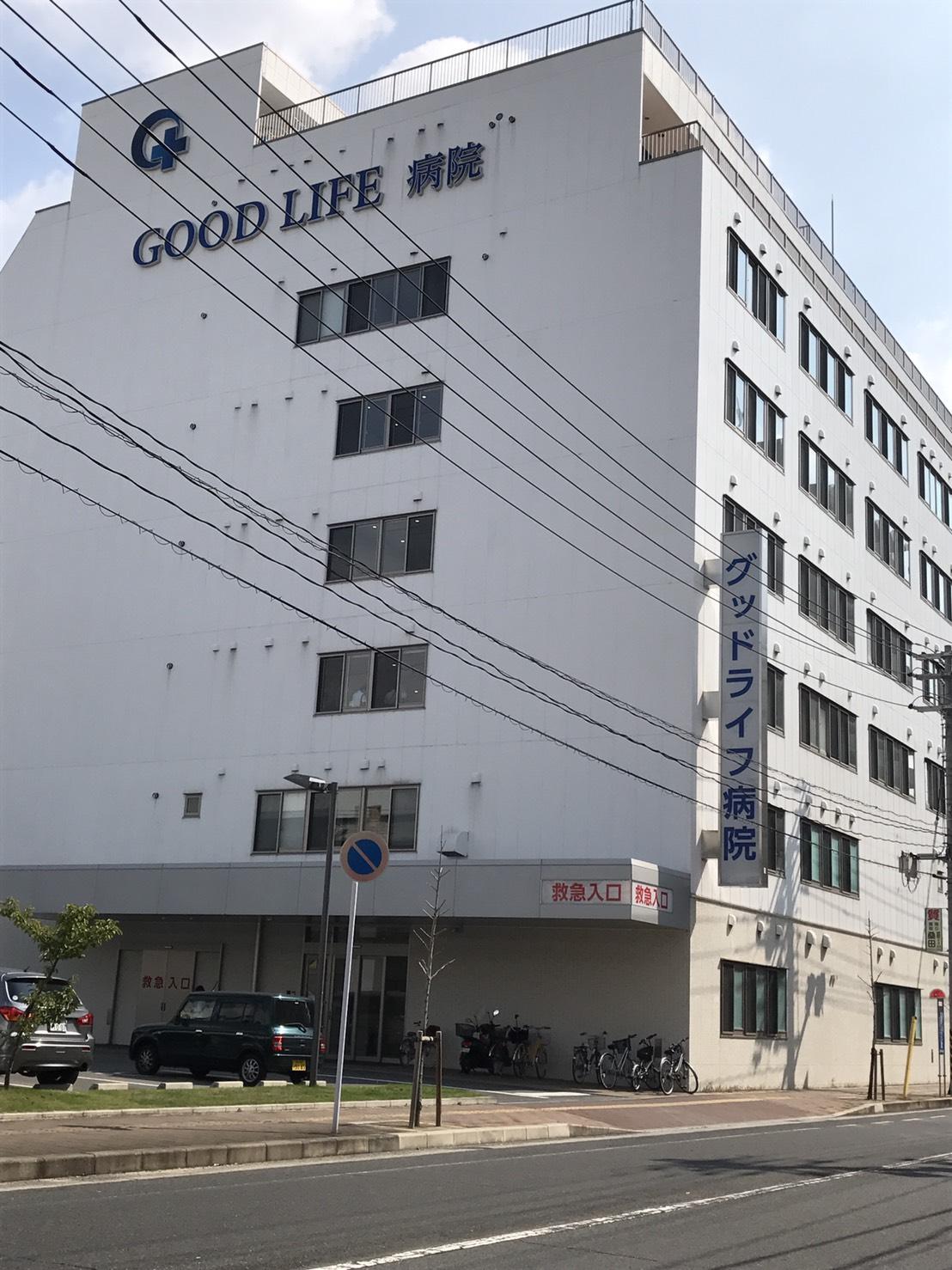 三宅会グッドライフ病院