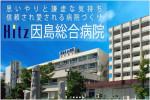 因島総合病院