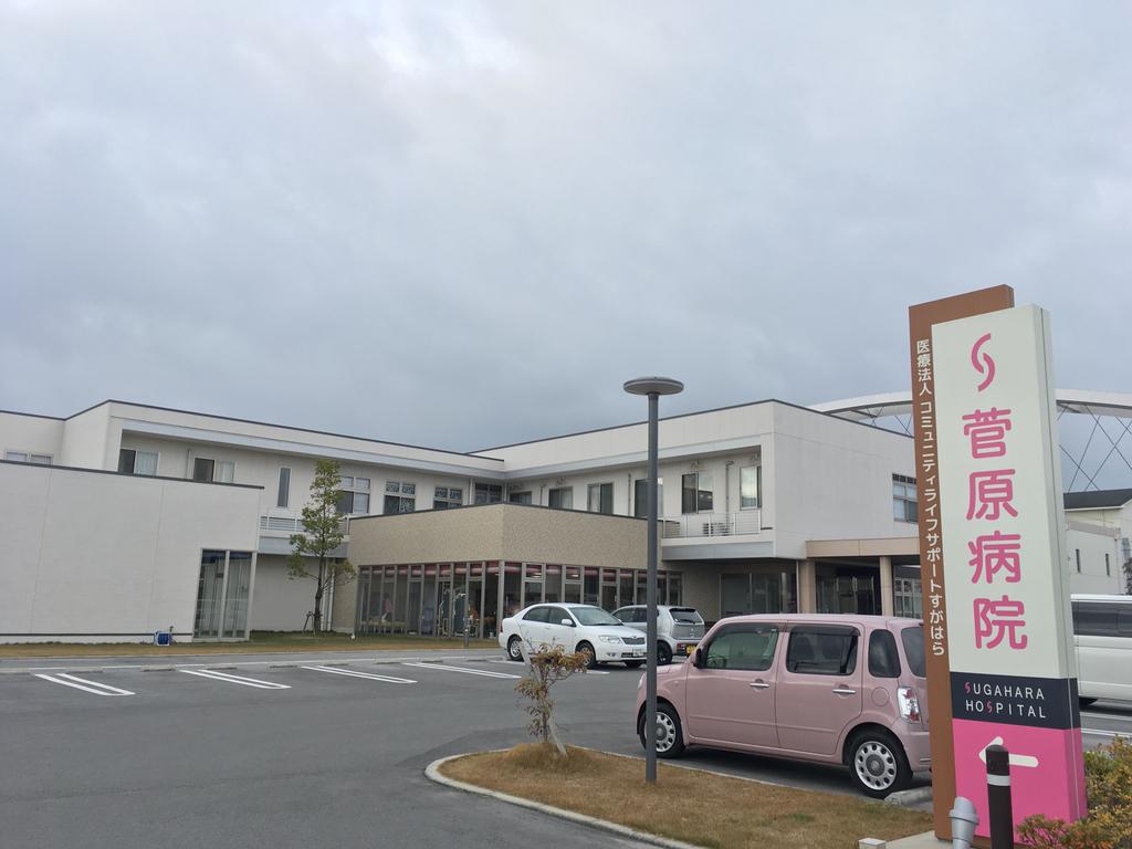 菅原病院のイメージ写真1
